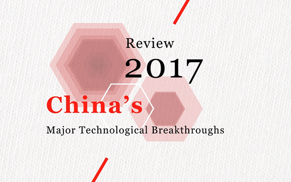 2017 in review: China's 10 major sci-tech achievements