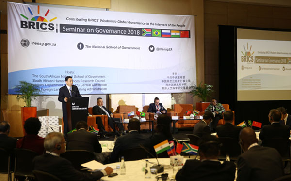 BRICS think tanks hold seminar on global governance in interests of people