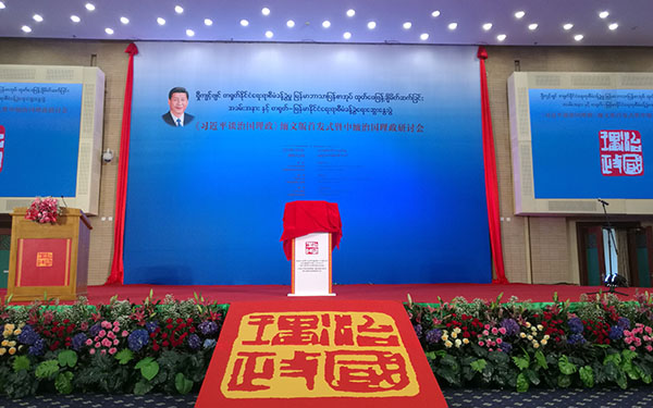 Myanmar edition of Xi's book on governance of country launched in Nay Pyi Taw